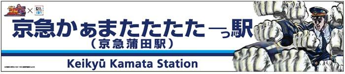 駅名看板(装飾イメージ)