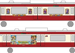 京急 北斗の拳ラッピング電車 運転