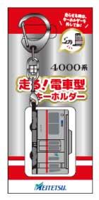 走る!電車型キーホルダー4000系(イメージ)