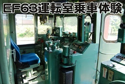 EF63運転室乗車体験(イメージ)