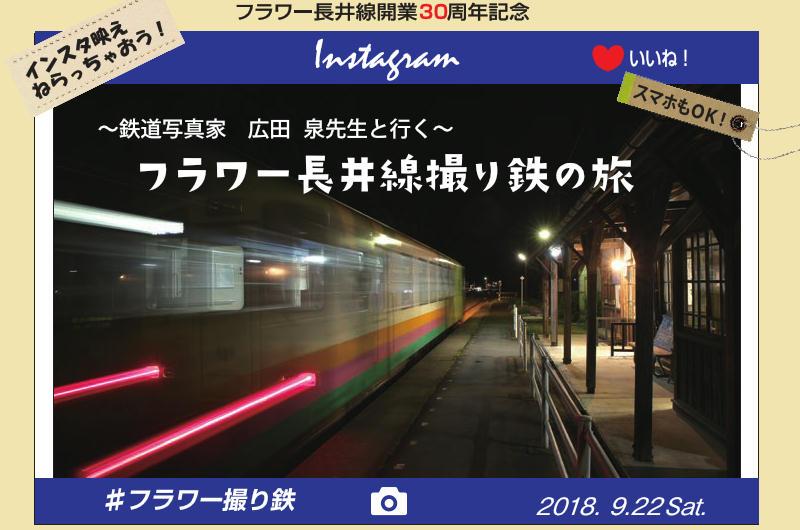 フラワー長井線撮り鉄の旅(イメージ)