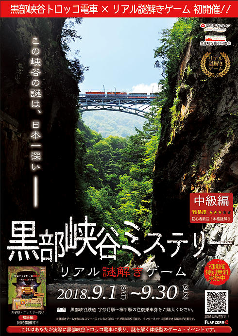黒部峡谷ミステリー中級編(ポスター)