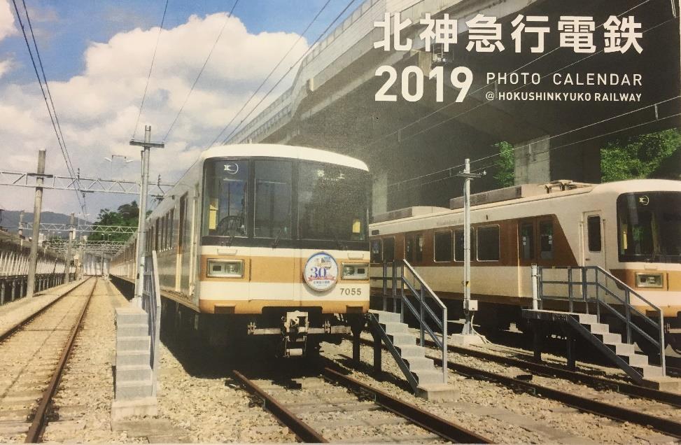 2019年カレンダー表紙