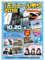 ちばモノレール祭り(ポスター)