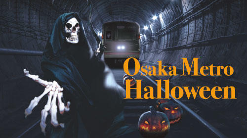 Osaka Metro Halloween(イメージ)
