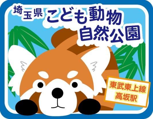 こども 公園 動物 自然 県 埼玉