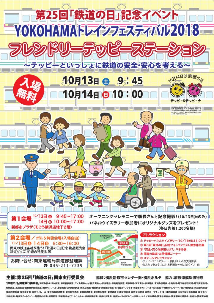 YOKOHAMAトレインフェスティバル(パンフレット)