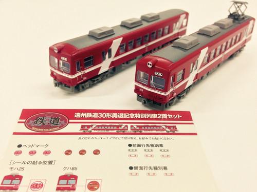 鉄コレ 遠鉄30形勇退列車モデル