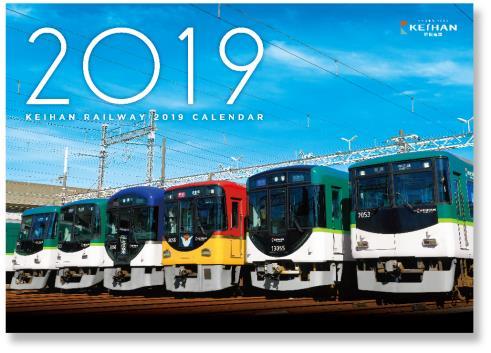 京阪電車2019カレンダー(イメージ)