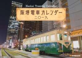 2019阪堺電車カレンダー(イメージ)