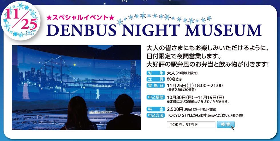 DENBUS NIGHT MUSEUM