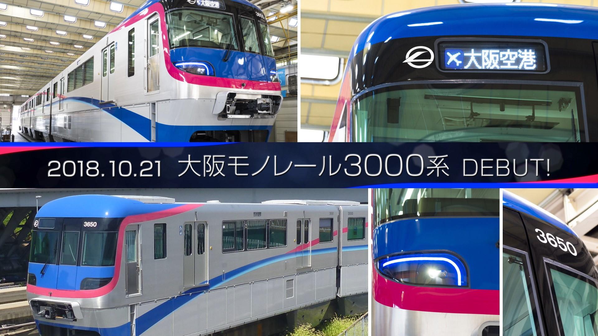 大阪モノレール3000系