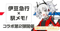 伊豆急行 駅メモコラボ記念乗車券など 発売