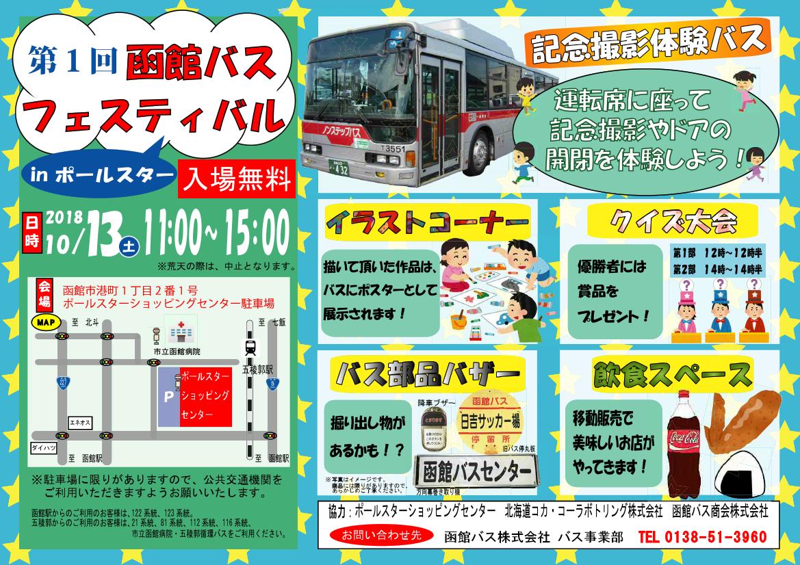 函館バスフェスティバル