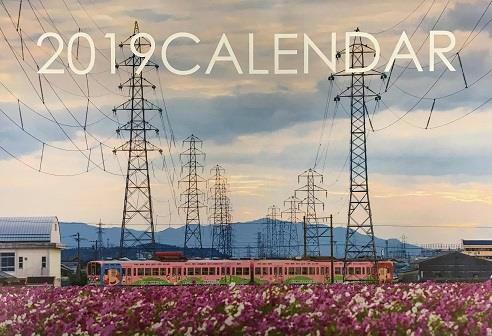 近江鉄道カレンダー(表紙イメージ)
