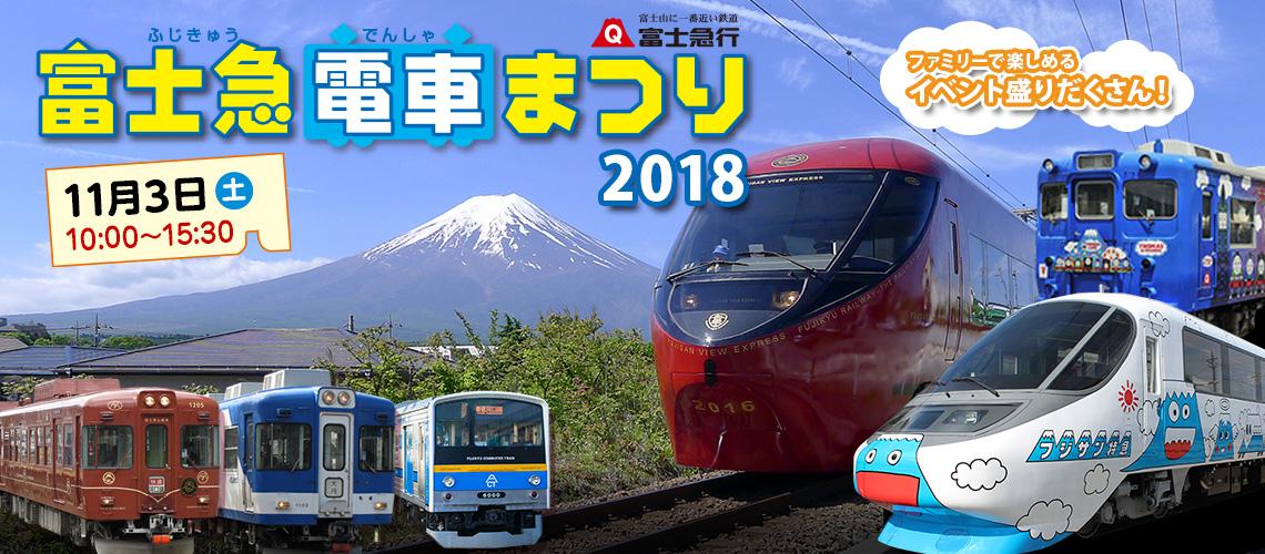 富士急電車まつり2018