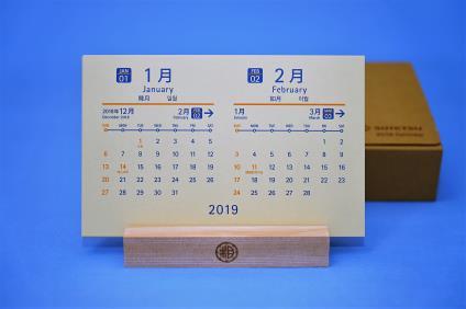 硬券卓上カレンダー