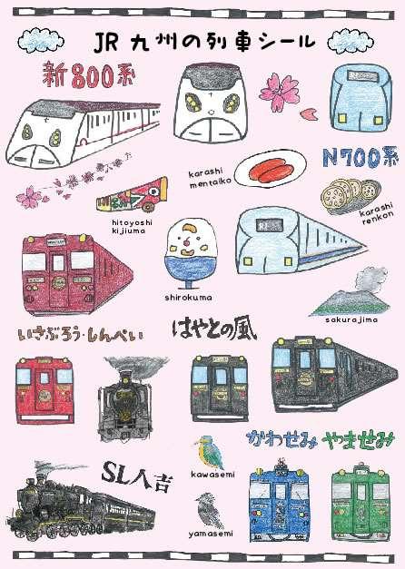 列車シール(イメージ)