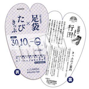 足袋×たびきっぷ(イメージ)