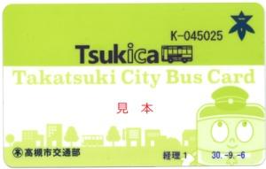 Tsukica(イメージ)