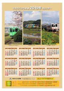カレンダー(イメージ)
