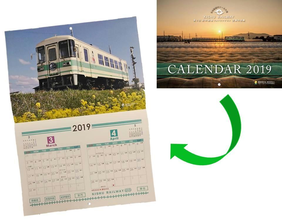 紀州鉄道カレンダー(イメージ)