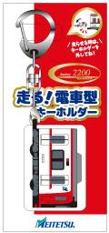 電車型キーホルダー2200系(イメージ)