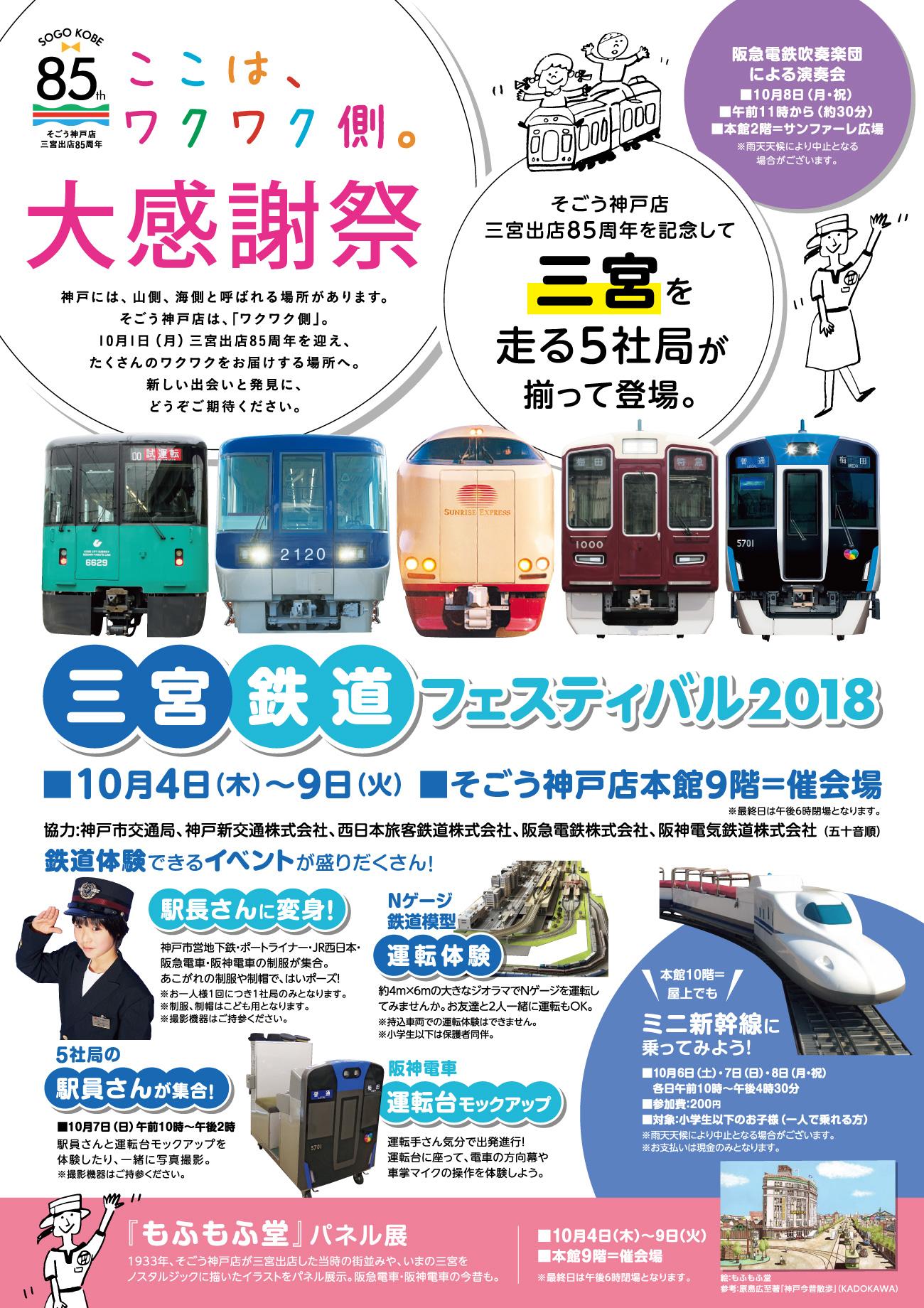 三宮鉄道フェスティバル(チラシ)