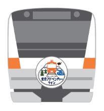 東京アドベンチャーラインロゴマーク列車(イメージ)