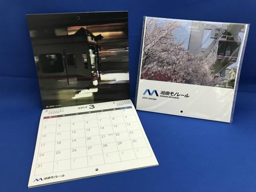 湘南モノレールカレンダー