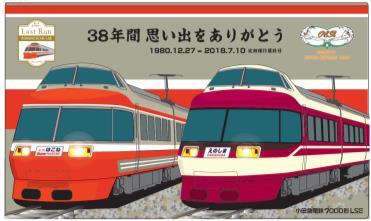 記念サボプレート(イメージ)