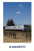 関東鉄道カレンダー(表紙イメージ)