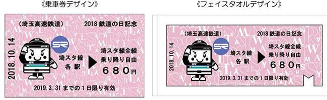 乗車券・フェイスタオル(イメージ)