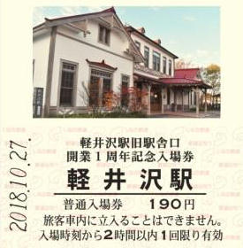 記念入場券(大人用イメージ)