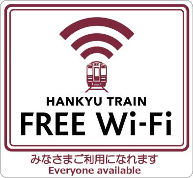 HANKYU TRAIN FREE Wi-Fi(サービスマーク)