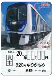 記念デザイン一日乗車券(イメージ)