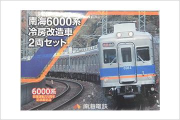 鉄道コレクション 南海6000系冷房改造車2両セット
