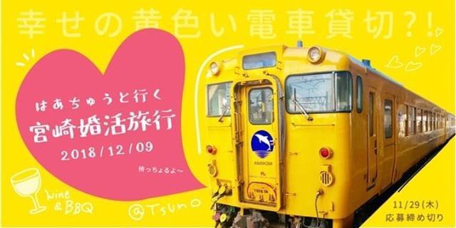 婚活 Special はあちゅう TRAIN