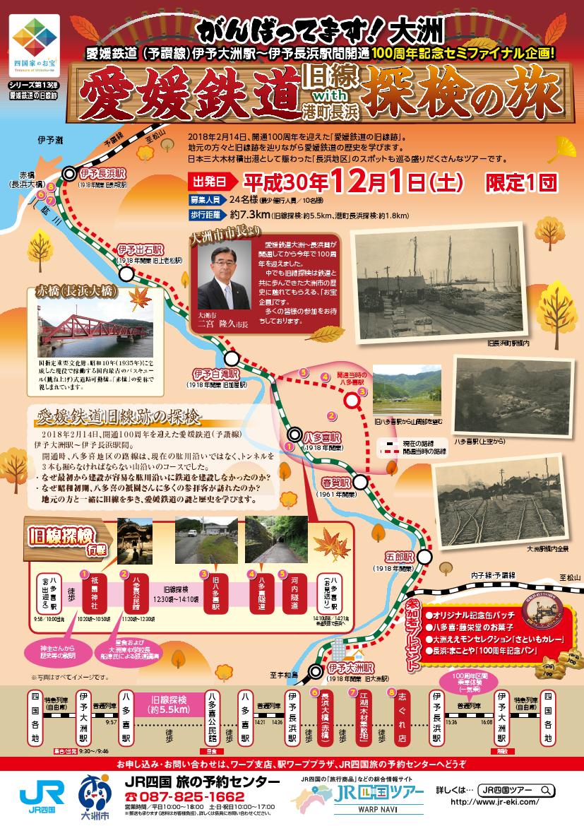 愛媛鉄道旧線with港町長浜探検の旅(チラシ)