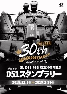 D51スタンプラリー