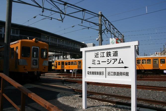 近江鉄道ミュージアム