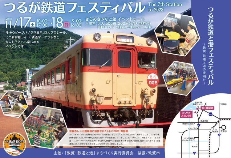 つるが鉄道フェスティバル