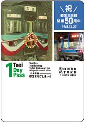 三田線デザイン「都営まるごときっぷ」(イメージ)