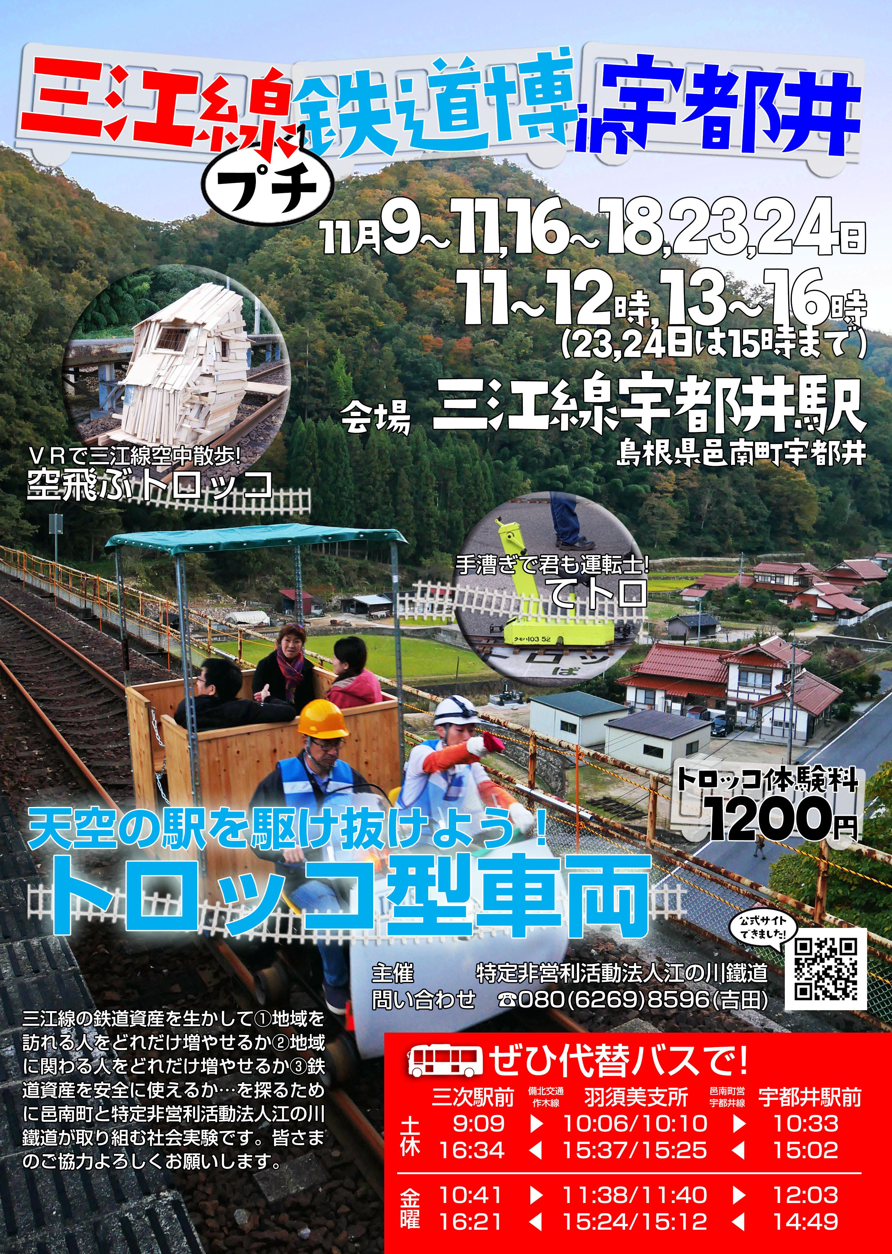 「三江線プチ鉄道博in宇都井」(チラシ)
