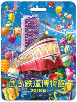ぎふ鉄道博物館vol.13