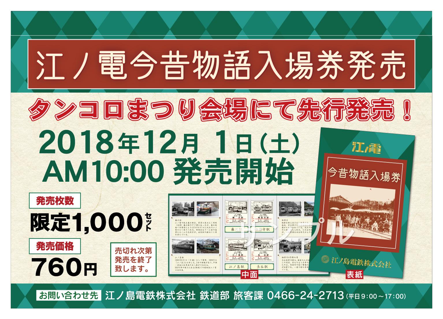 江ノ電今昔物語入場券