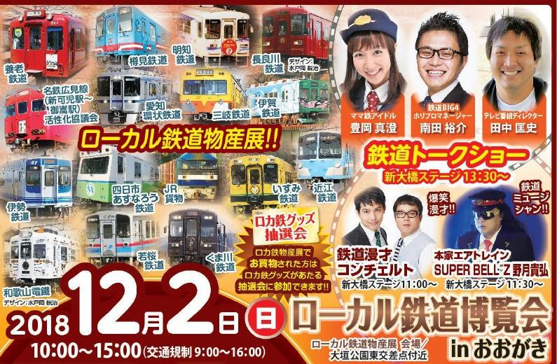 ローカル鉄道博覧会inおおがき