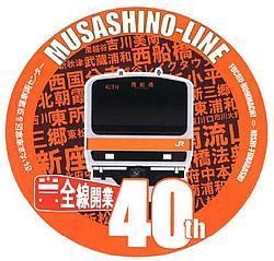 武蔵野線 全線開業40周年記念ヘッドマーク 掲出