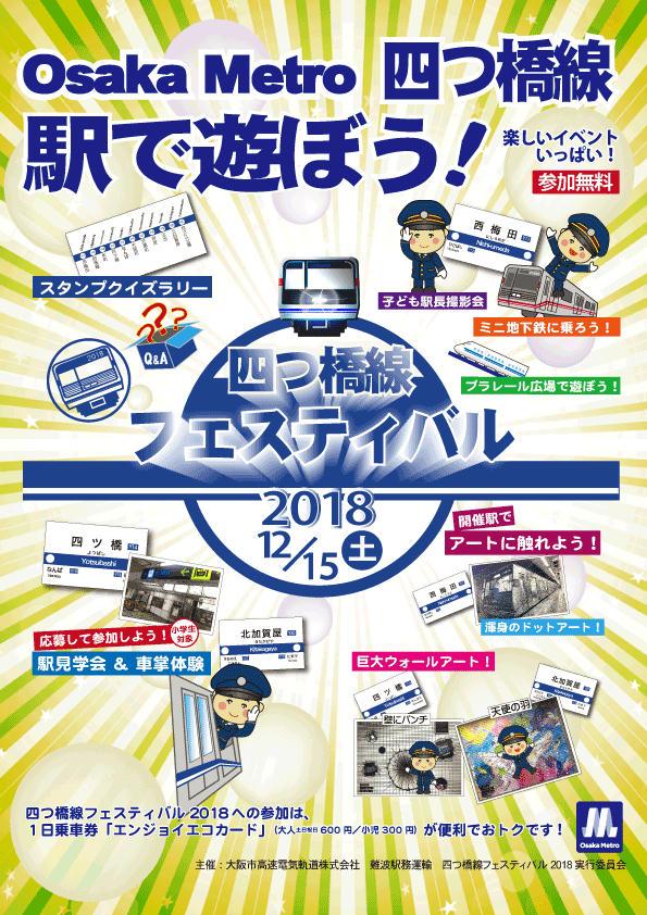 四つ橋線フェスティバル(ポスター)