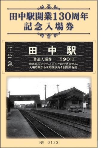 し なの 鉄道 田中 駅